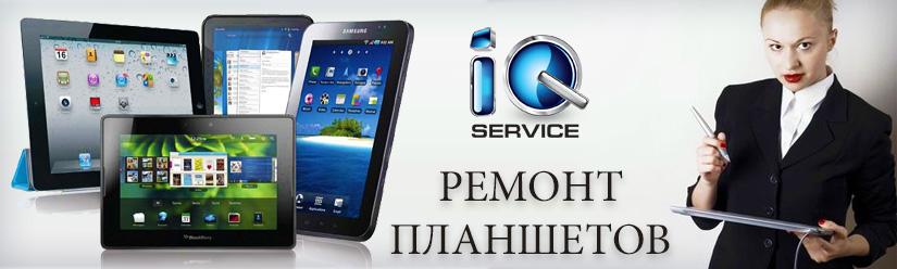 Ремонт планшетов в Донецке