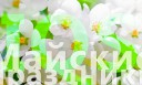 График работы IQS сервис на майские праздники