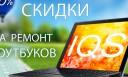 Скидка на ремонт ноутбуков с 1 по 31 августа!